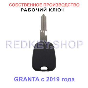 Рабочий чип-ключ GRANTA, стиль Пежо