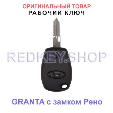 Рабочий чип-ключ GRANTA, оригинальный
