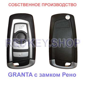 Выкидной ключ GRANTA, стиль БМВ