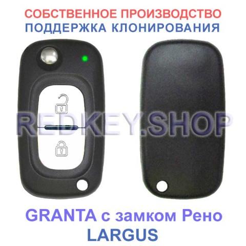 Выкидной ключ GRANTA-LARGUS, стиль Рено