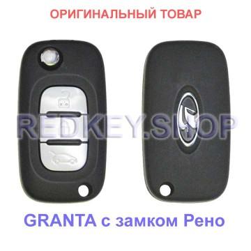 Выкидной ключ GRANTA, оригинальный
