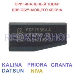 Чип PCF7936 (ВАЗ, обучающий)