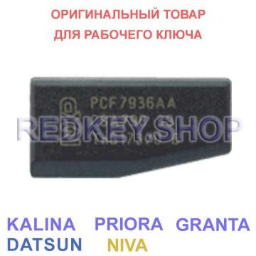 Чип PCF7936 (ВАЗ, рабочий)