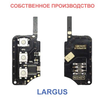 Плата выкидного ключа LARGUS, стиль Фолькс
