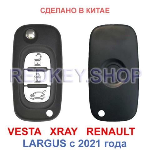 Корпус выкидного ключа VESTA