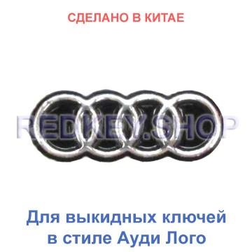 Фигурный Логотип Ауди