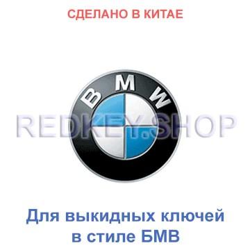 Логотип БМВ 11 мм