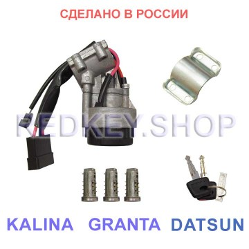 Комплект замков Калина, Гранта, Датсун