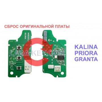 Сброс платы оригинального ключа  LADA GRANTA